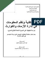 دور تقنية ونظم المعلومات في إدارة الأز مات والكوارث