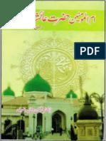 Khulfa E Rashideen Period In Urdu Pdf