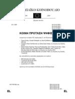 Ψήφισμα του Ευρωπαϊκού Κοινοβουλίου σχετικά με την ευρωπαϊκή συνείδηση και τον ολοκληρωτισμό