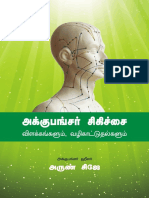 ACUPUNCTURE-TREATMENT-GUIDE-Tamil.pdf