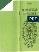 Rafael Meditsinskaya Astrologia