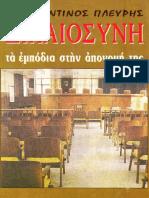 ΚΩΝΣΤΑΝΤΙΝΟΣ-ΠΛΕΥΡΗΣ-ΔΙΚΑΙΟΣΥΝΗ