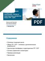 Ciscoexpo Msk 08 ITP Nnikolsk