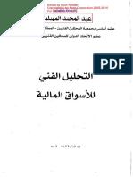 التحليل_الفني_للاسواق_المالية_عبد.pdf