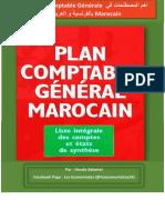 أهم المصطلحات الموجودة فيLe Plan Comptable Générale Marocain