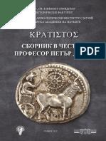 On the Names of Thracia and Eastern Macedonia - Nade Proeva