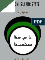 I am from Islamic State   Monodrama   Khalaf Ali Alkhalaf