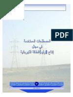 tawleed.pdf