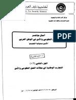 003مفهوم العمل التطوعى وعلاقتة بالامن العمل التطوعى نشاتة فى السودان