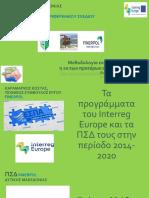 Presentation Karamarkos - ΠΑΡΟΥΣΙΑΣΗ 1o WORKSHOP TEIΔΜ 5.10.2017- FINERPOL