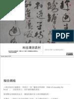 2010-08-14-科技渴望農村