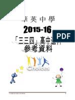 中三選科手冊  15-16 修訂.pdf