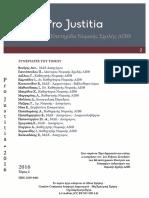 Pro Justitia 2016