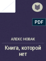 Novak Aleks Kniga Kotoroi Net Readli.net Bid250860 Original b49e6