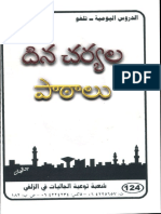 Dina-Charyala-pathaalu-Telugu-Islam.pdf