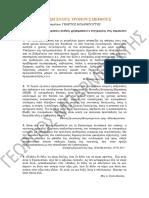 ΑΣΚΗΣΗ ΣΤΟΥΣ ΤΡΟΠΟΥΣ ΠΕΙΘΟΥΣ.pdf
