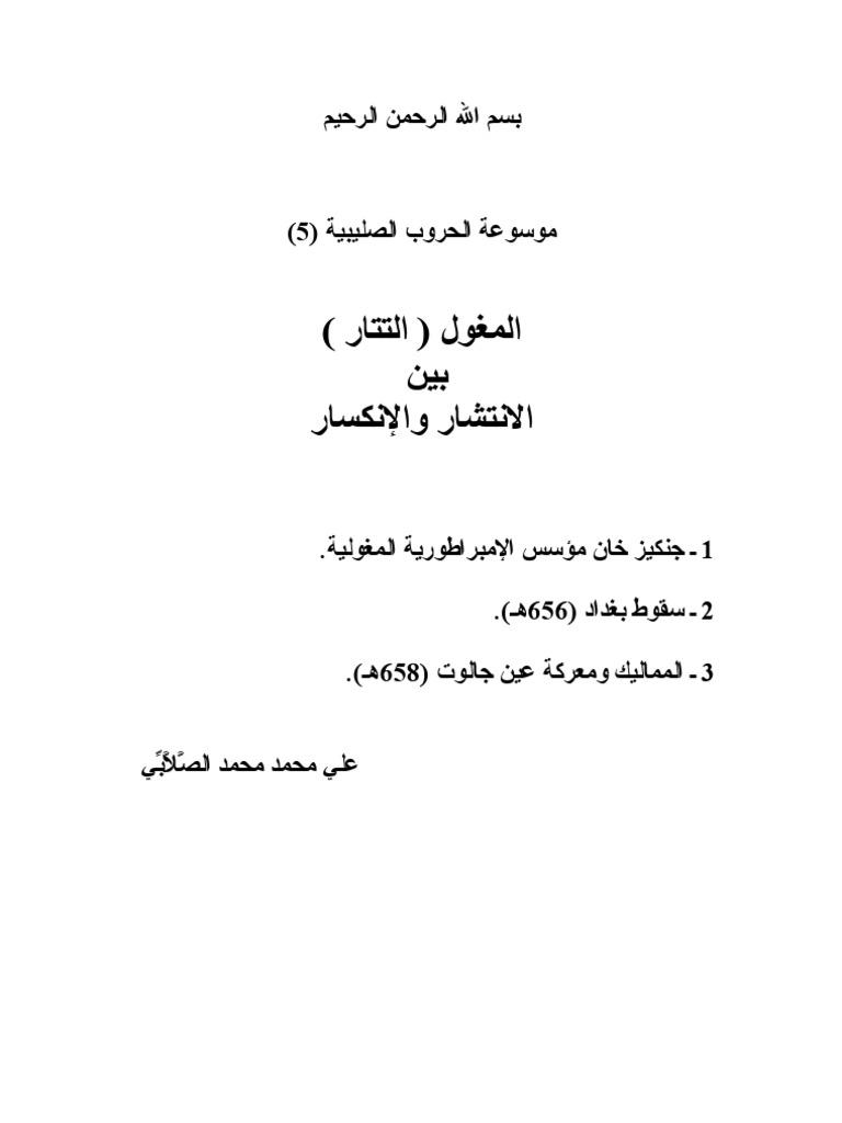 aa952411c المغول ( التتار ) بين الانتشار والإنكسار- د. علي محمد الصلابي