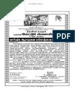 Mettur Swamigal FINAL