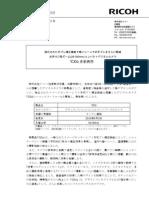 Ricoh CX4 Series Press Release