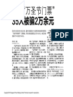 "20171007 - LHZB - 网购""万圣节门票"".pdf"