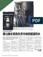 陆交局初步调查: 碧山抽水系统失灵令地铁隧道积水