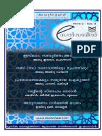 ESalsabeel Jumad Al Awwal 1433