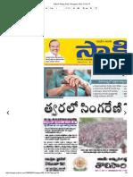 Sakshi Telugu Daily Telangana, Mon, 9 Oct 17