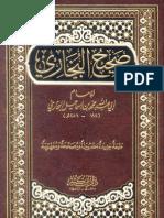 Saheeh AlBokhary-صحيح البخاري