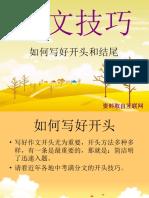 华文写作技巧.ppt