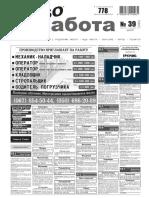 Aviso-rabota (DN) - 39/323/