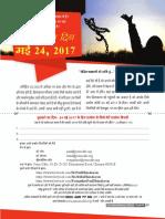 21 PDFsam JC MagazineMay2017 Hindi