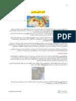 Arab Water Security Study