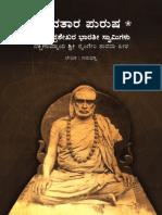 Avataara Purusha_Chandrashekhara Bharathi