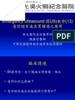 990819_EUS教學(13)急診超音波在胃腸道之應用