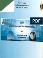 الكود المصرى لتصميم وتنفيذ المنشأت الخرسانية كود رقم 203-2016