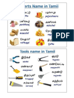 desert name in tamil.docx