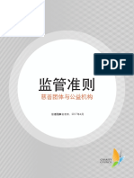 Code of Governance for Charities and IPCs (2017).Chinese