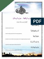 45 - Hizib Waqi'Ah