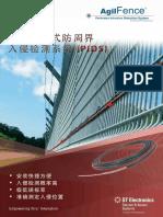 3. AgilFence Fence -Mount PIDS Brochure (Rev 0916)