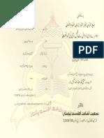 Rami Qabal Zawal