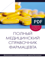 Polnyj Medicinskij Spravochnik Farmacevta 2013.Fragment