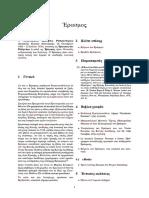 Έρασμος.pdf