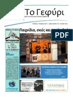 Εφημερίδα «Το Γεφύρι» | Οκτώβριος - Νοέμβριος 2017