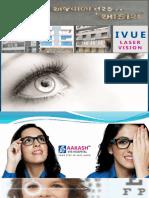 Aakash Eye Hospital Best Eye Care Hospital in Ahmedabad, Visnagar, Bharuch, Surat