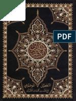 Quran27-4