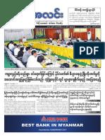 Myanma Alinn Daily_ 11 October 2017 Newpapers.pdf