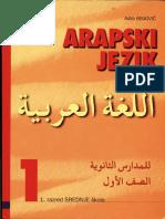 Bs Arapski Jezik Za Osnovne i Srednje Skole Ss-1