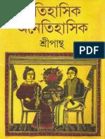 Oitihasik Anoitihasik by Sripantha[a Littleblezz Release]