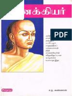 Chanakiyan Tamil