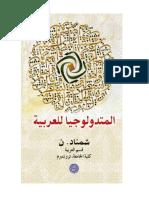 Methodology of Arabic 2015
